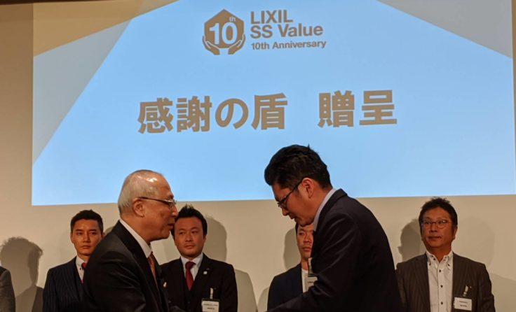 LIXIL SS Value 10th Anniversaryにて表彰していただきました