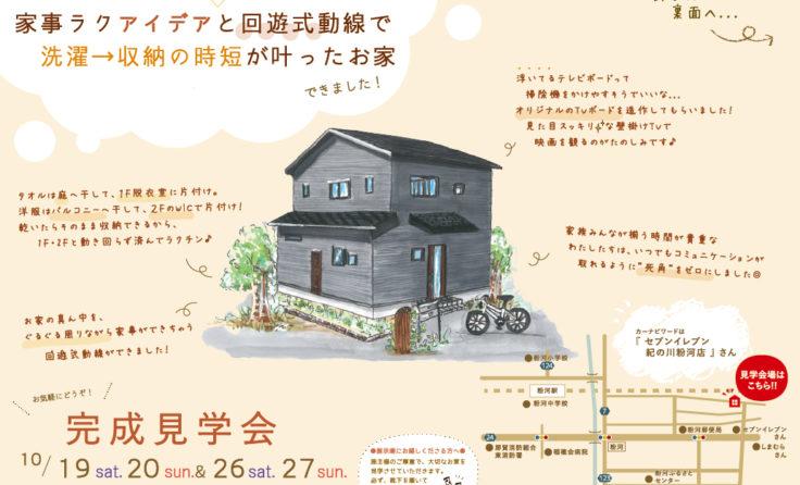 10/19(土)20(日)&26日(土)27(日) 紀の川市粉河 完成見学会開催!