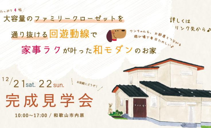 10/21(土)&22(日) 和歌山市内原 完成見学会開催!