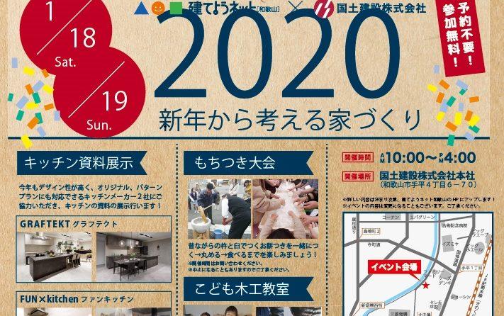 建てようネット和歌山×国土建設 コラボイベント開催
