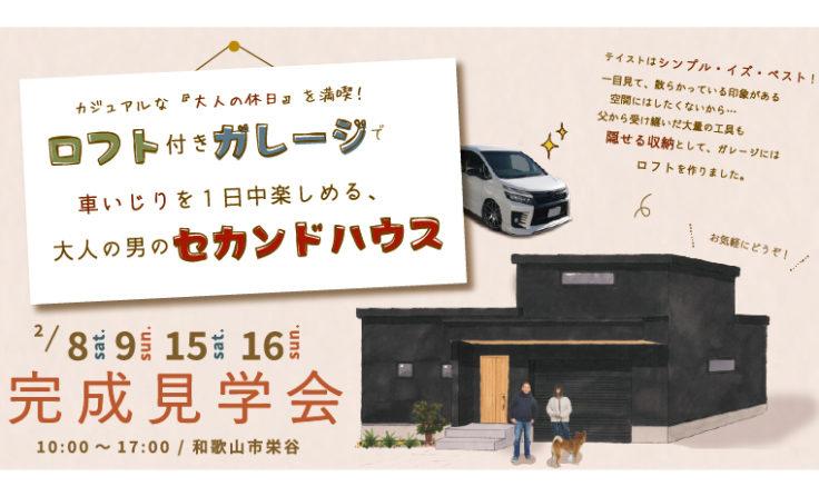 2/8(土)9(日)& 15(土)16(日) 和歌山市栄谷 完成見学会開催!