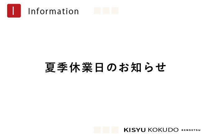 *夏季休業日のお知らせ*