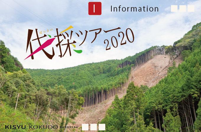 【中止】伐採ツアー2020のご案内