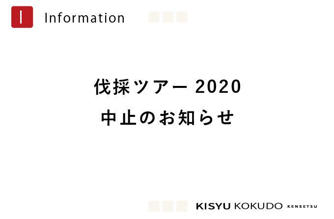 *伐採ツアー2020中止のお知らせ*