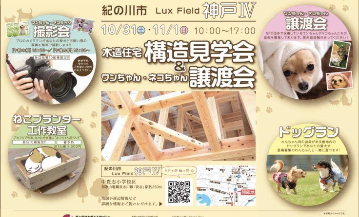 *10/31(土)&11/1(日) 愛犬家住宅イベント・構造見学会開催*