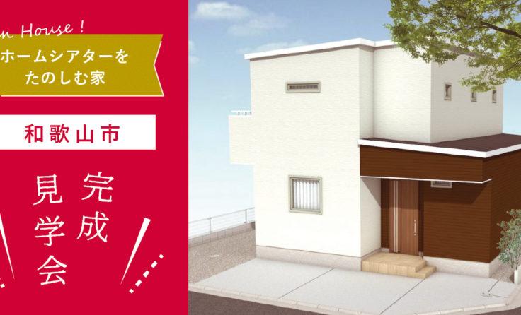 11/14(土)15(日) 和歌山市手平 完成見学会開催!