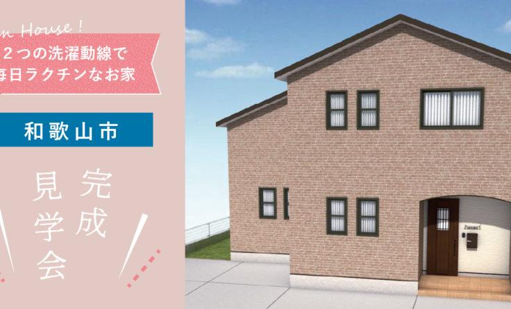 11/28(土)29(日) 和歌山市手平 完成見学会開催!