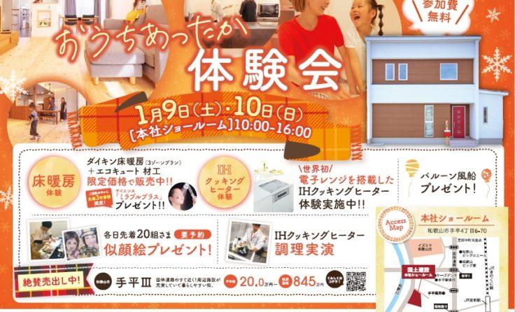 *1/9(土)&10(日)おうちあったか体験会開催*