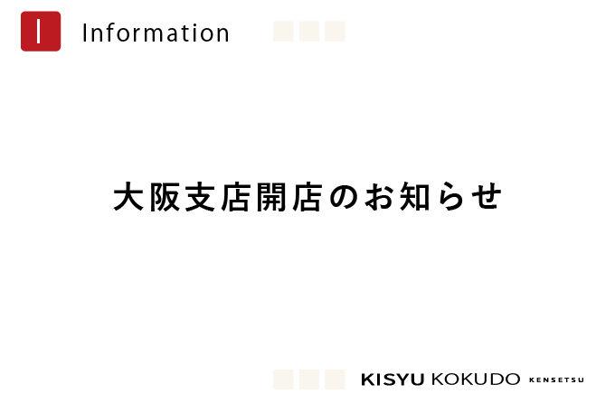 大阪支店開店のお知らせ