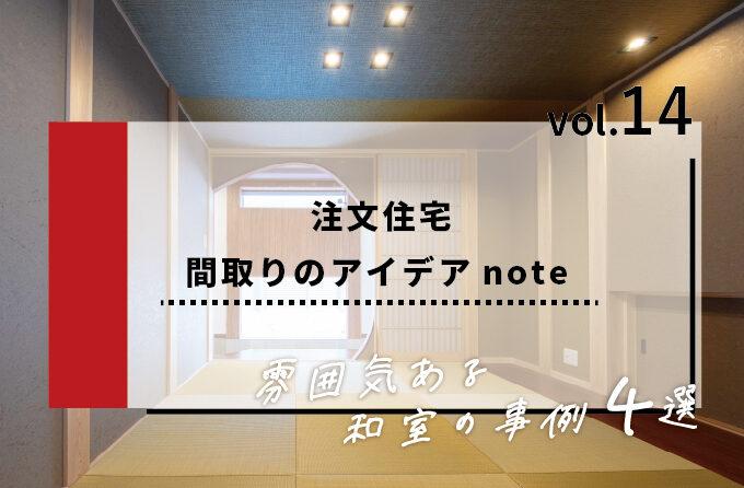 『旅館みたいな雰囲気ある和室 4選』