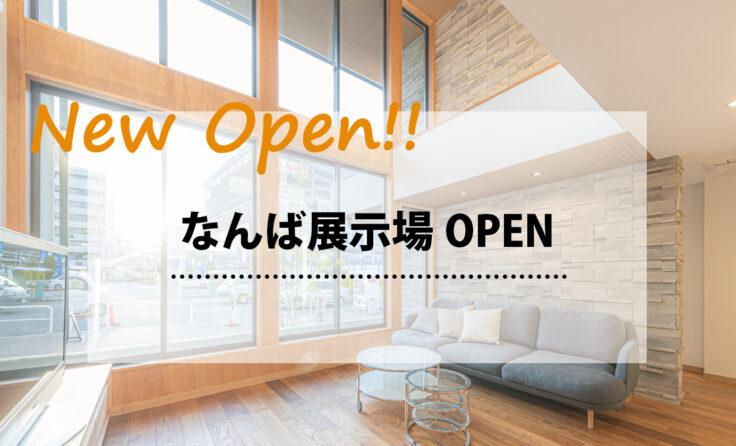 *なんば展示場オープン*
